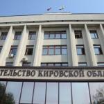 Из федерального бюджета для Кировской области поступило более 7 млрд рублей