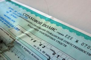 Проблему с выдачей полисов ОСАГО в регионе решит Единый страховой ...