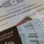 В Кировской области продолжится выплата регионального материнского капитала