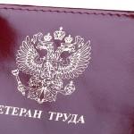 В Кировской области могут отменить льготы работающим ветеранам труда