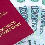 В январе пенсионеры получат по 5 тыс. рублей
