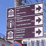 В «Центре развития туризма области» нашли финансовые нарушения