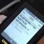 Мошенники дарили жителям области автомобиль от имени «Русского радио»