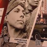 В Казани откроется кировская выставка «Жизнь», посвящённая Великой Победе