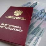 С 1 апреля кировским пенсионерам проиндексируют страховые и социальные пенсии