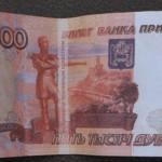 Чепчанин попытался расплатиться поддельной купюрой