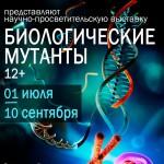 В Кирове открывается выставка «Биологические мутанты»
