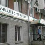 В Кировской региональной ипотечной корпорации новый директор