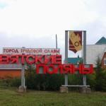Комиссия одобрила статус территории опережающего развития для Вятских Полян