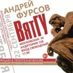 Шестой сезон проекта «Лекции в Политехническом» откроет историк Андрей Фурсов