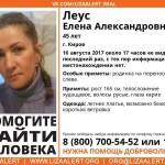 Пропала 45-летняя жительница Кирова