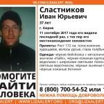 В Кирове пропал 37-летний мужчина