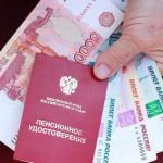 Экс-чиновники Кировской области получат доплату к пенсии: депутаты проголосовали «за»