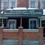 В Кирове уволили продавца магазина Германа Стерлигова за угощение квасом гея