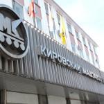 «Кировский машзавод 1 мая» признан банкротом