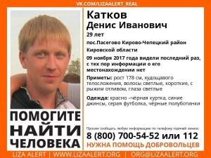 В Кирове пропал 29-летний мужчина