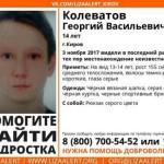 В Кирове пропал 14-летний школьник: последний раз подростка видели неделю назад