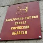Счетная палата выявила множество нарушений при проверке в Яранском районе