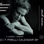 Выставки «2017. Pirelli Calendar by Peter Lindberg and More…»