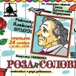 В «Театре на Спасской» готовятся к премьере спектакля «Роза и Соловей»
