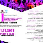 11 ноября в ВятГУ пройдет региональный этап Международного конкурса молодых дизайнеров «Русский силуэт»