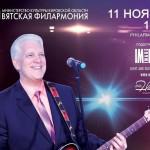 11 ноября на большой сцене Вятской филармонии выступит Юрий Шевченко