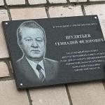 В Кирове состоялось открытие мемориальной доски Геннадию Шулятьеву