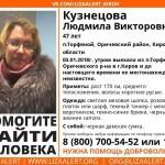В Оричевском районе пропала 47-летняя женщина