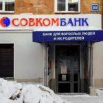 В Кирове ограбили офис банка
