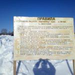 В Уржумском районе открыта ледовая переправа