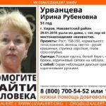 В Кирове пропала 51-летняя женщина