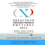 В Кирове пройдет областная выставка «Союза художников России» 2018
