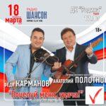 18 марта Звезды Шансона проголосуют в Кирове