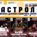 Театр кукол: Большие гастроли начинаются