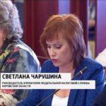 Светлана Чарушина уходит с должности руководителя УФНС по Кировской области