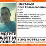 В Кирове несколько дней назад пропал 38-летний мужчина