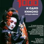 Выставочный зал Вятского художественного музея: «1000 и одно кимоно. Продолжение»