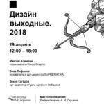«Галерея Прогресса» приглашает на «Дизайн-выходные» в Кирове