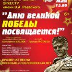 Вятская филармония приглашает на праздничный концерт, посвященный Дню Победы