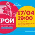 В Кирове пройдет отборочный тур Чемпионата России по чтению вслух «Открой Рот»