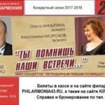 Вятская филармония приглашает на концерт памяти Клавдии Шульженко «Ты помнишь наши встречи…»