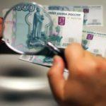 В банках Кировской области за первый квартал 2018 года выявлено 17 фальшивых денежных купюр