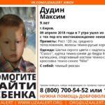 В Кирове пропал 9-летний мальчик