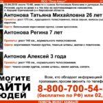 В Оричевском районе третий день ищут молодую мать с двумя детьми