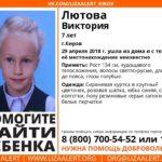 В Кирове пропала 7-летняя девочка