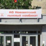 Приоритетный инвестпроект АО «Нововятский лесоперерабатывающий комбинат» признан завершённым