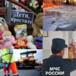 Итоги недели: пожар в Кемерово, эхо трагедии в Кирове и ожидание весны