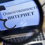 27-летний житель города Кирова распространял в сети экстремистские материалы: возбуждено уголовное дело