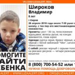В Кирове пропал 8-летний ребенок