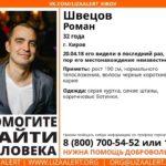 В Кирове пропал 32-летний мужчина
